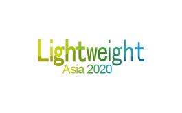 上海亚洲汽车轻量化展览会Lightweight Asia
