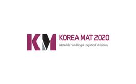 韓國首爾物流產業展覽會KOREA MAT