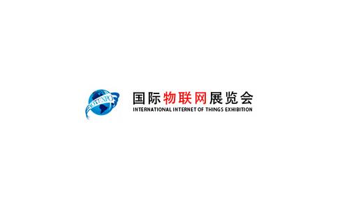 北京國際物聯網展覽會