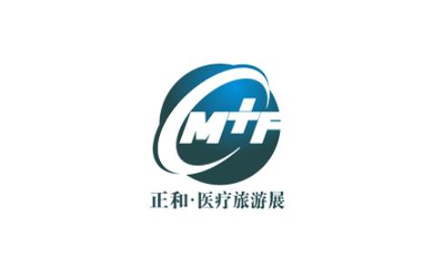 上海国际医疗旅游展览会CMTE