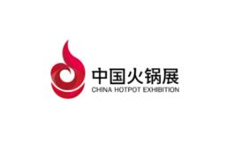 成都国际火锅优德88China Hotpot Exhibition
