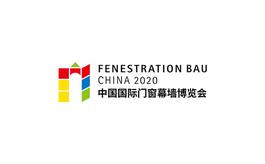 北京國際門窗幕墻展覽會FBC