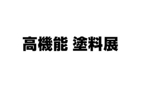 日本大阪涂料展览会Coating Japan