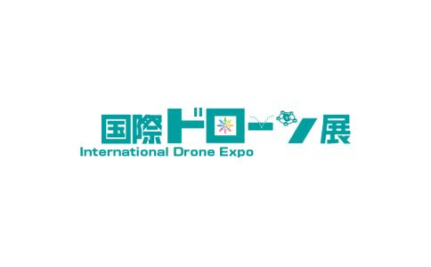 日本大阪无人机展览会International Drone Expo