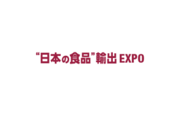 日本東京食品采購展覽會JAPAN'S FOOD
