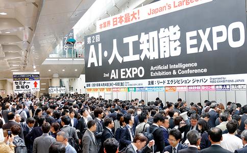日本东京人工智能展览会AI EXPO TOKYO