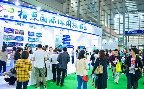 深圳國際旅游展覽會SITE
