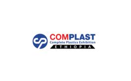 埃塞俄比亚塑料橡胶展览会ComPlast Ethiopia