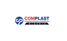 尼日利亞拉各斯塑料橡膠展覽會ComPlast Nigeria