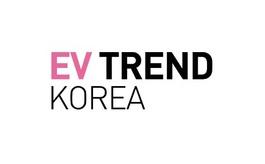 韩国首尔新能源车展览会EV Trend Korea