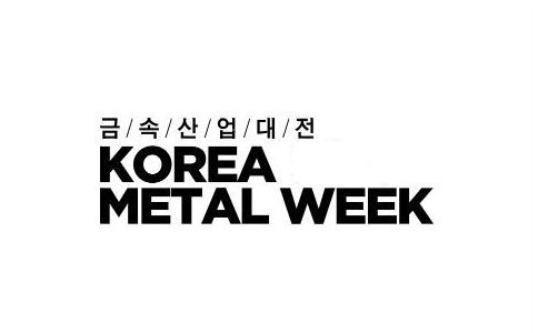 韩国首尔金属产业展览会Korea Metal Week