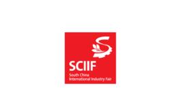 深圳国际工业博览会SCIIF