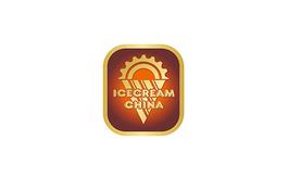 天津世界冰淇淋及冷冻产品优德亚洲