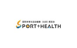 北京运动与健康展览会Sport and Health