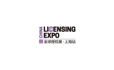 上海品牌授權展覽會LICENSING EXPO CHINA