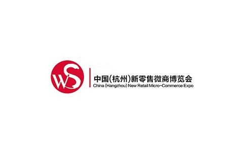 杭州国际新零售微商展览会