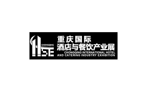 重庆国际酒店用品展览会CFBFE