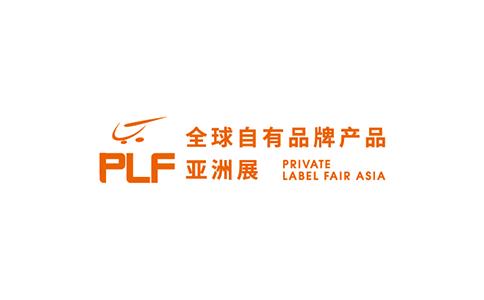 亞洲(上海)全球自有品牌產品展覽會PLF