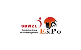 上海國際養老服務業暨健康管理展覽會