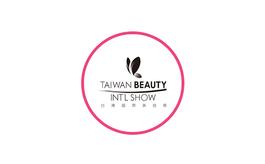 台湾国际美容美发展览会Beautytw Taiwan
