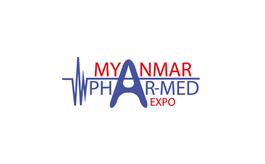 缅甸仰光制药及医疗展览会PHAR-MED