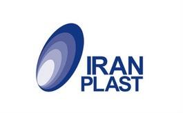 伊朗德黑蘭塑料橡膠展覽會Iran Plast