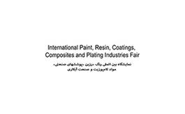伊朗德黑蘭涂料展覽會Ipcc