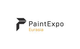 土耳其伊斯坦布爾涂料展覽會Paint Expo Eurasia