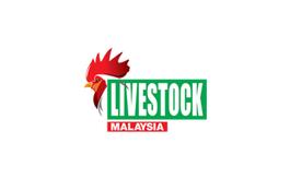 馬來西亞馬六甲畜牧業展覽會Livestock Asia