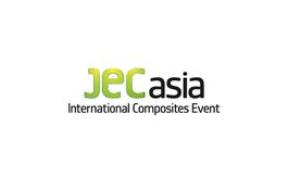 韓國首爾復合材料展覽會JEC ASIA