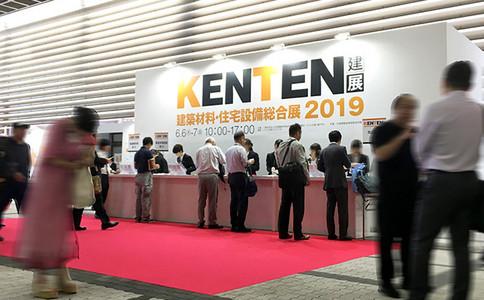 日本大阪建材展覽會Ken Ten