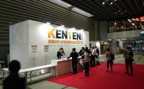 日本大阪建材展览会Ken Ten
