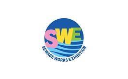 日本大阪水處理展覽會SWE