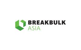 上海國際運輸物流展覽會Break Bulk Asia