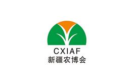 新疆國際農業展覽會CXIAF