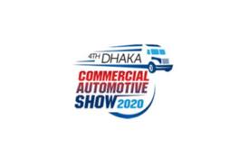 孟加拉達卡商用車展覽會Commercial Auto Show