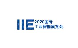 昆山国际工业智能展览会IIE