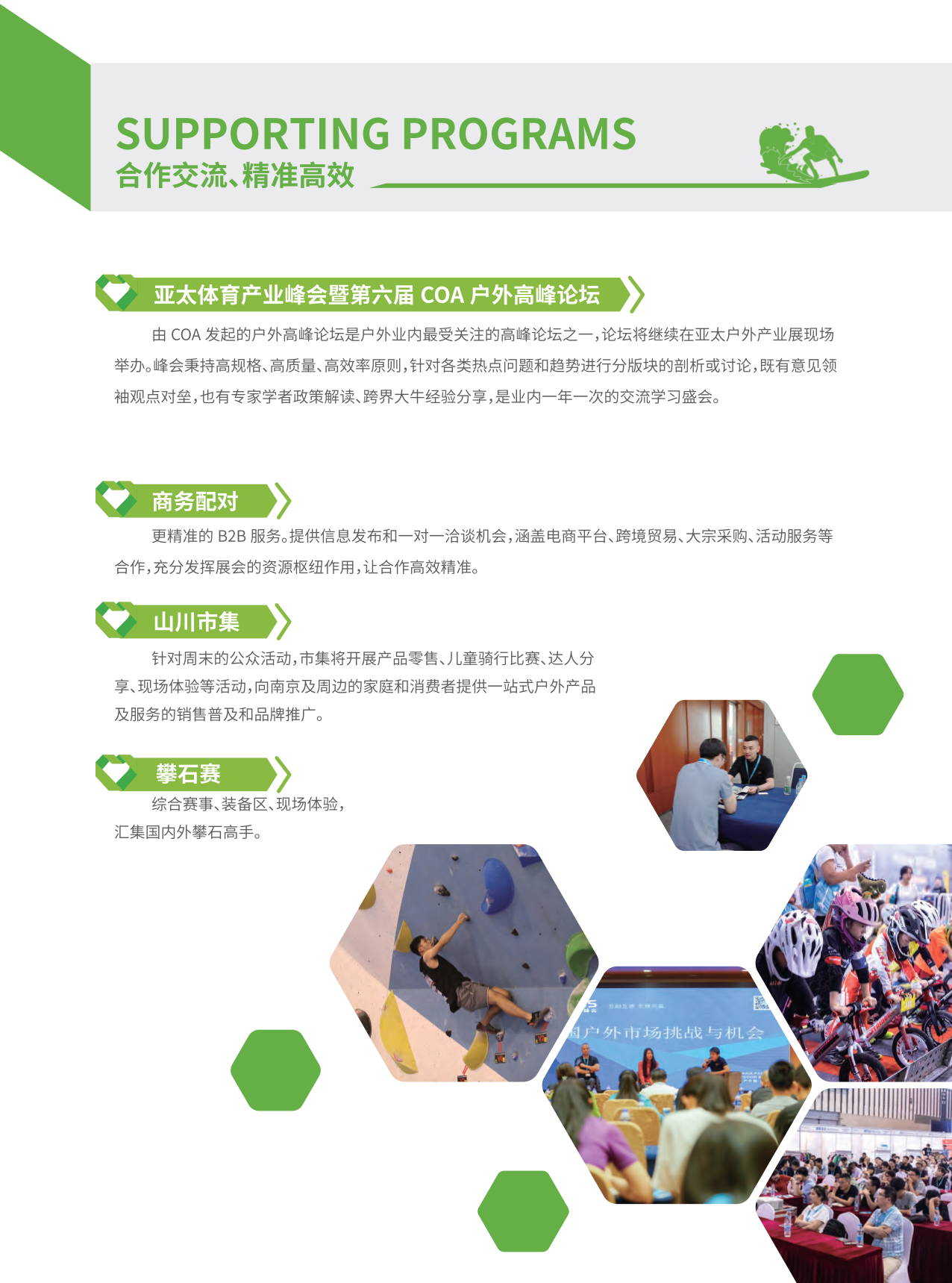 亚太(南京)户外用品展览会