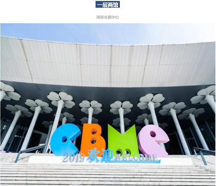 上海孕嬰童展覽會CBME