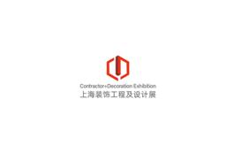 上海国际装饰工程及设计展览会C+D