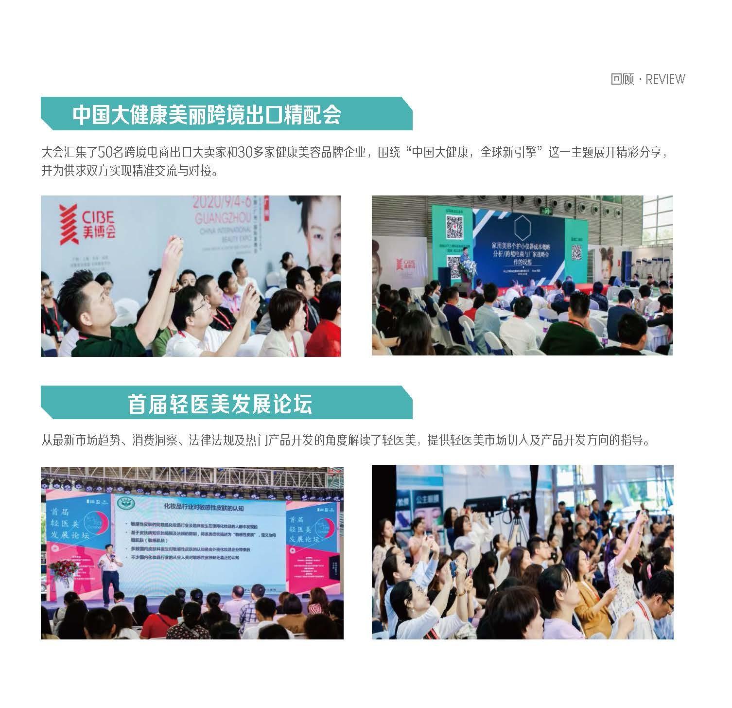 中國(深圳)美博會CIBE