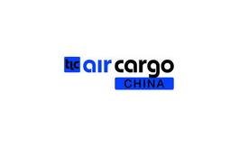上海国际航空货运展览会Air Cargo China