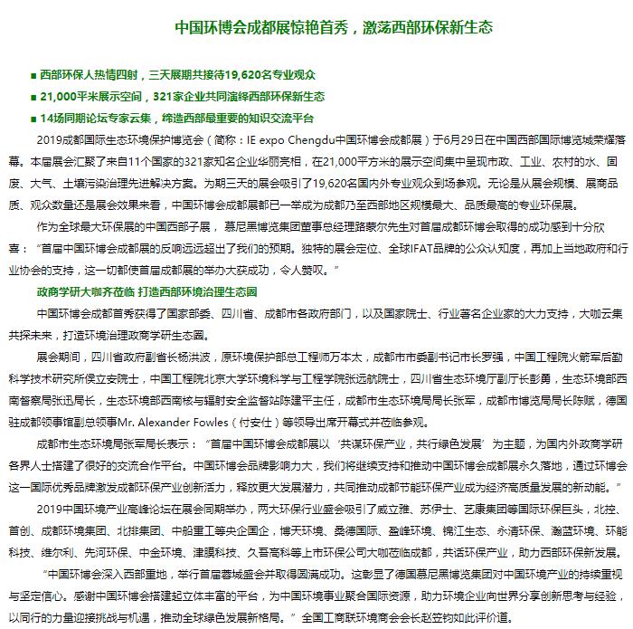 中國(成都)環博會IE Expo