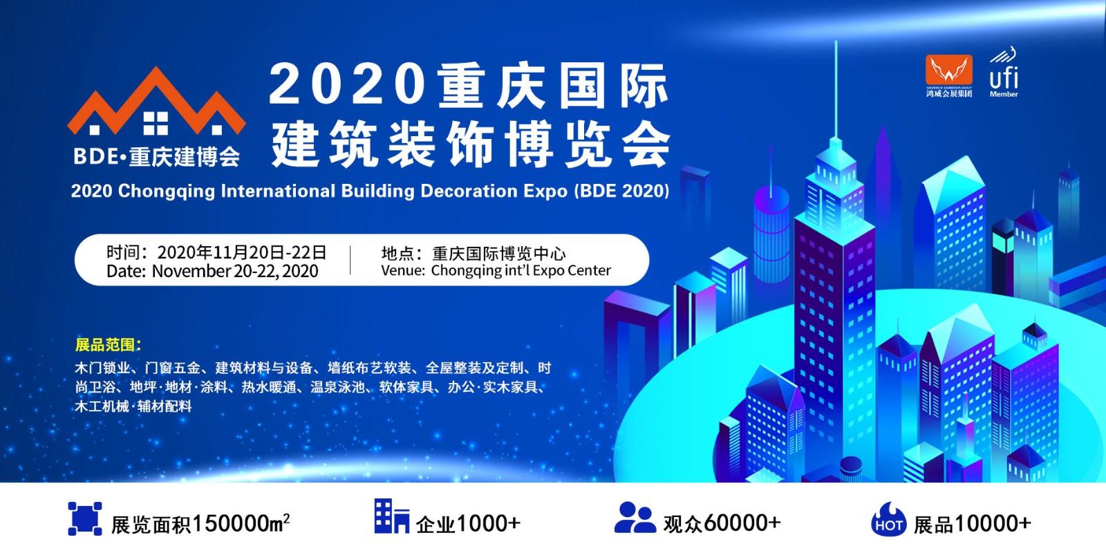 重慶國際建筑裝飾展覽會BDE