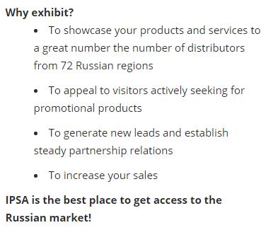 俄羅斯莫斯科禮品及消費品展覽會春季IPSA