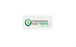 日本东京电子商务优德88eCommerce Fair Tokyo