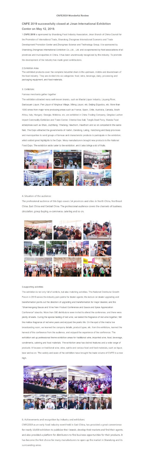濟南食品展覽會CNFE