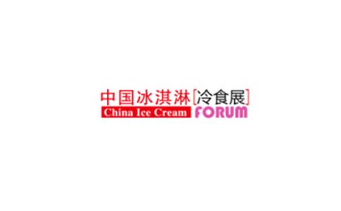 中国冰淇淋冷食展览会秋季