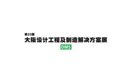 日本大阪工業設計及制造解決方案展覽會DMS Kansai