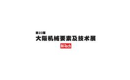 日本大阪機械要素展覽會M-Tech